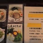 麺や 千成 - 券売機の下に写真付きメニューがあるのでわかりやすい