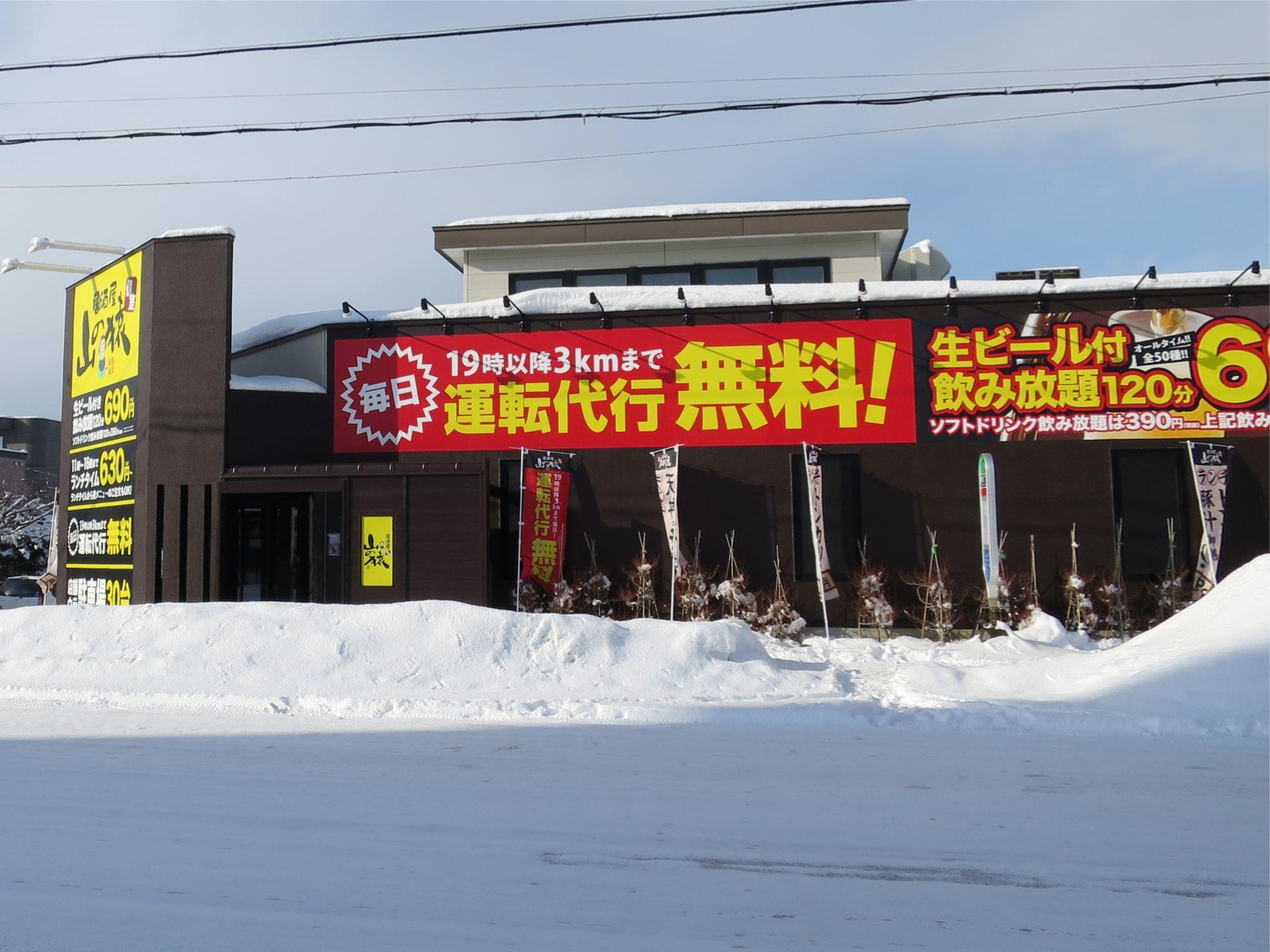 山の猿 江別店