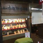 福禄寿蕎麦 -