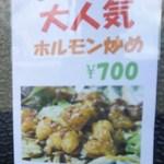 60119147 - 大人気 ホルモン炒め(2016.12.16)