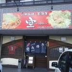60119189 - 駅家町近田 お好み焼き・居酒屋 空-SOLA- 外観(2016.12.16)