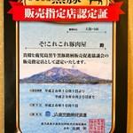 そ!これこれ 豚肉屋 - かごしま黒豚 販売指定店認定証(平成28年10月1日~平成29年9月30日)