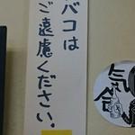 駿河路 - 禁煙