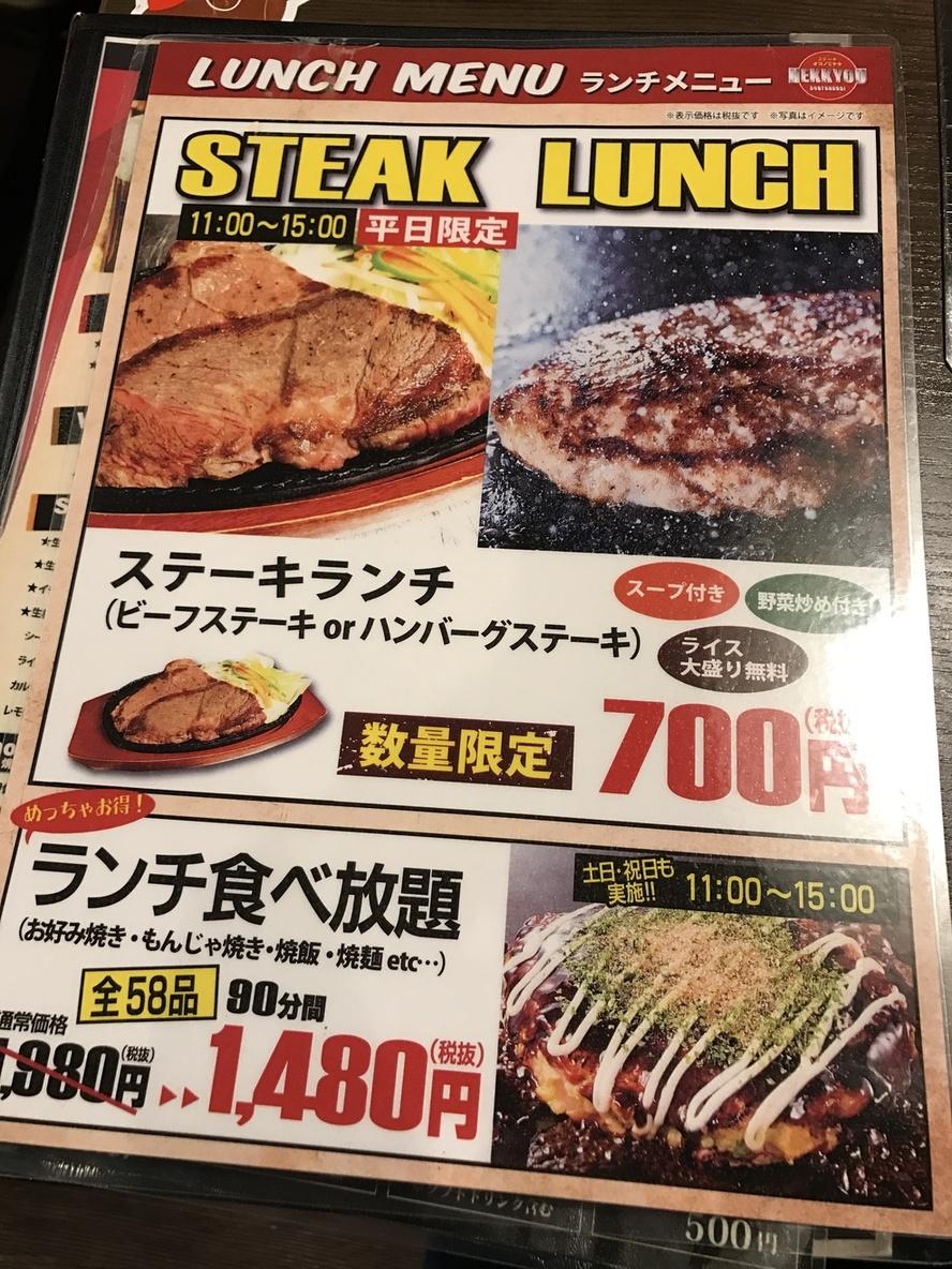 熱狂道とん堀 新宿歌舞伎町店