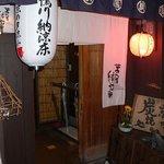 茜屋 純心軒 - 入口の感じです。 京都のお店って感じが出ていますよね。 ひまわりが良い感じです。