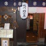 茜屋 純心軒 - いい雰囲気してますよね。 和風な感じがステキです。 ビールは№1497みたいですね。 京都地域限定バージョンのビールです。