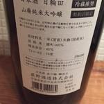 牡蠣&日本酒Bar 百蔵 - 日輪田 山廃純米大吟醸 ラベル