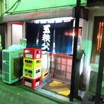 ろばた焼 玉秩父 - 吉祥寺の昭和店「玉秩父」