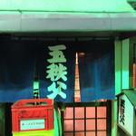 ろばた焼 玉秩父 - 初老のご夫妻で営む昭和な居酒屋「玉秩父」