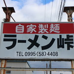 ラーメン峠 - 店外の看板
