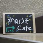 北野坂 か和うそ Cafe - 階段の途中の案内板
