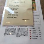 カフェ マメヒコ 公園通り店 -