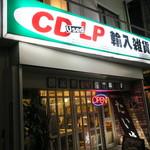ダ・カーポ - 一見中古のCD/LP屋さんにしか見えない、実は鯛焼きを売るカフェ(笑)