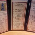 60132384 - 日本酒メニュー(16-12)