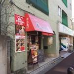 ふなちゅう 歩 - 店舗前