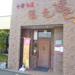 中華旬菜 福竜 - 外観