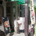 鳥ふじ - 2016.12 店舗外観