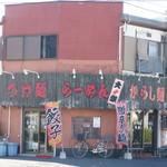 つけ麺 大雄 - 2016年12月