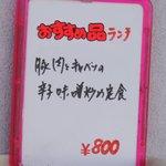 彩花 - 日替わりランチ(2010/12/0*)