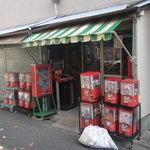 菊地商店 - 外観
