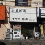 都庵 - 2010/12/08撮影