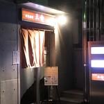 焼鳥酒房 土竜 - お店外観