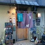 そば処ひろよし - 桜台駅から徒歩1分