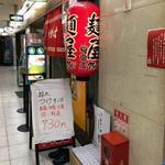 中華そば 麺屋7.5Hz+ - お店