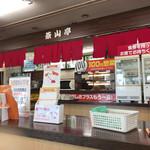 茶山亭 - 店内