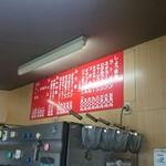 ラーメンショップ 三島店 -