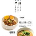 台湾茶房 e~one - 料理写真:台湾を代表するソウルフード 台湾麵線と魯肉飯
