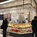 根元 八幡屋礒五郎 - JR長野駅 MIDORI長野 2階にある七味専門店です