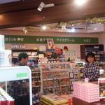鮎沢パーキングエリア Bグルスポットコーナー(下り線) -