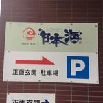 海風亭 寺泊日本海 - 駐車場への誘導看板