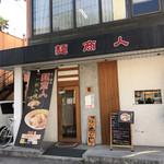 麺商人 - 通り沿いにあります