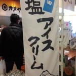 カメヤ 沼津みなと新鮮館店 -