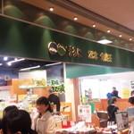 マルニ茶業 沼津みなと新鮮館店 -