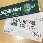 たんぽぽ - スーパーミントフレッシュドライガム