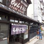 大本豆腐店 - 遠刈田温泉の手造りもめんとうふ、大本豆腐店。もめんに特化した店
