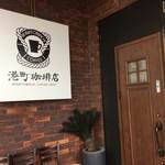 港町珈琲店 - 入口