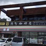 港町珈琲店 - セブンイレブンの上にあります。