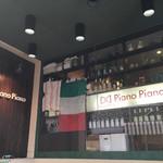 スパゲッテェリア・ピアノピアノ -