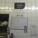 キッチン たか - 売り切れホワイトボード