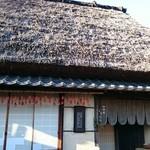じゅらく - 茅葺き屋根の古民家