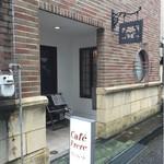 カフェフレール - カフェの入口