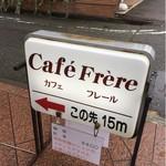 カフェフレール - 表通りに立つ案内