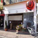 60160285 - らーめん 山崎麺二郎