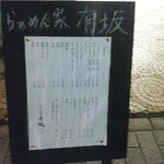 らぁめん家 有坂 - 【2016.12.16(金)】店舗入口に貼ってあるメニュー