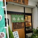 結喜庵 - 店舗外観