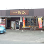 中国料理 頂香 - 外観